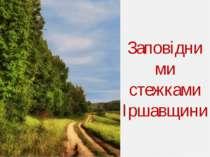 Заповідними стежками Іршавщини