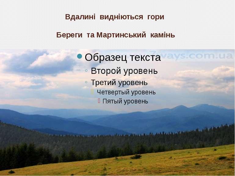Вдалині видніються гори Береги та Мартинський камінь