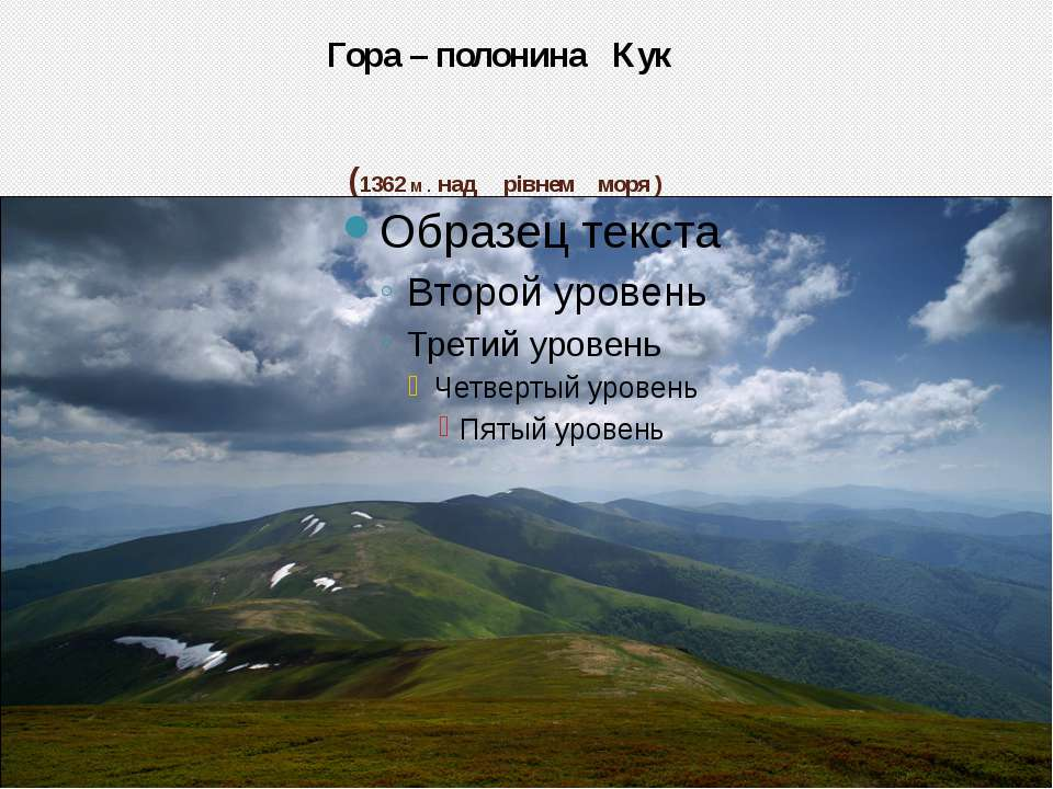 Гора – полонина Кук (1362 М . над рівнем моря )