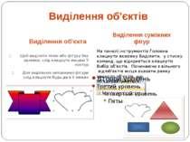 Виділення об'єкта Виділення суміжних фігур Щоб виділити лінію або фігуру без ...