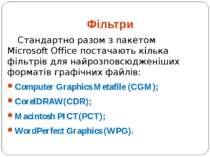 Фільтри Стандартно разом з пакетом Microsoft Office постачають кілька фільтрі...