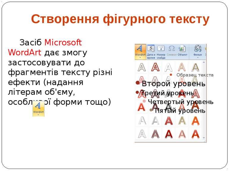 Створення фігурного тексту Засіб Microsoft WordArt дає змогу застосовувати до...
