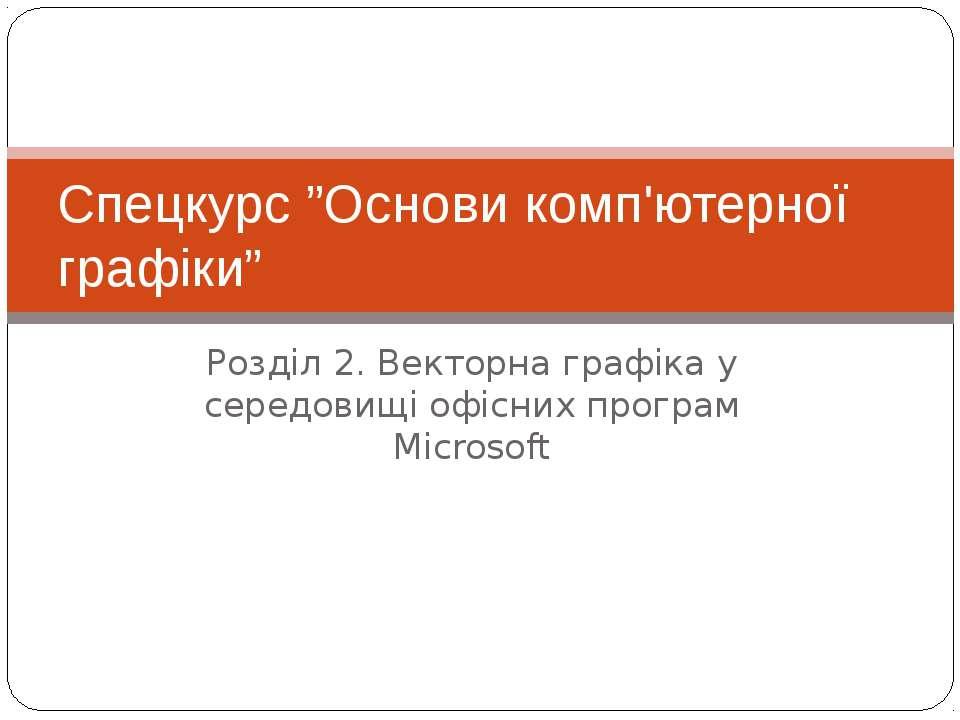 """Розділ 2. Векторна графіка у середовищі офісних програм Microsoft Спецкурс """"О..."""