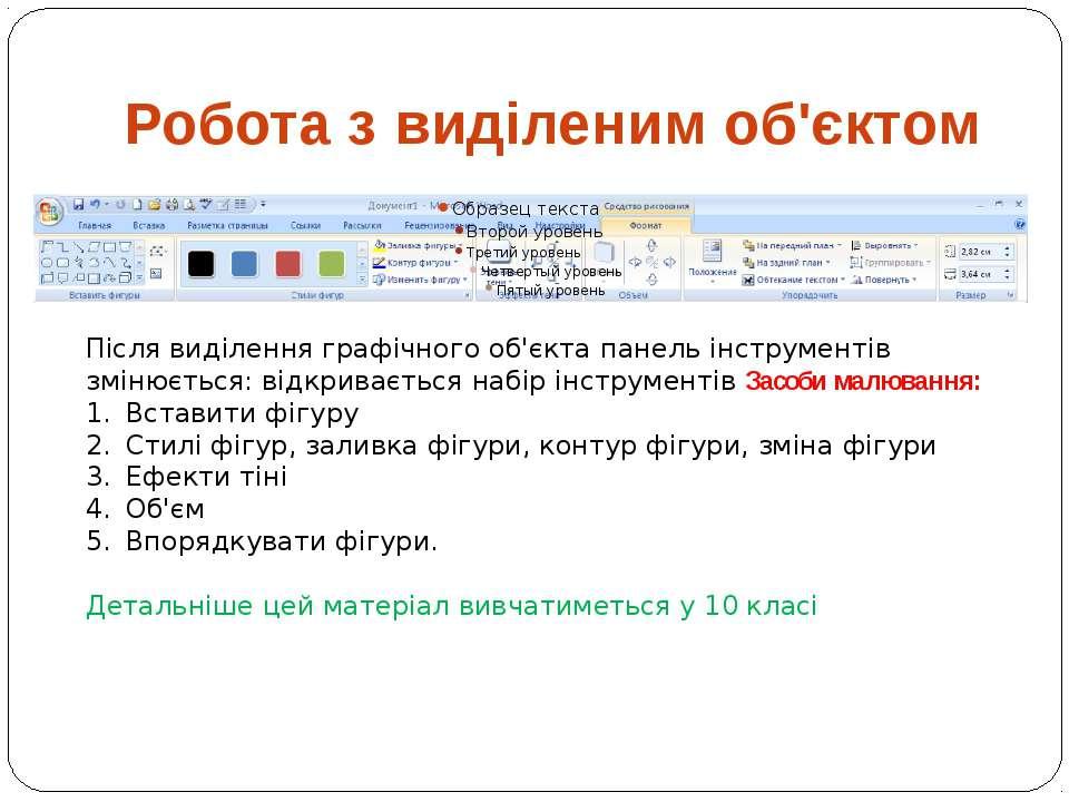 Робота з виділеним об'єктом Після виділення графічного об'єкта панель інструм...