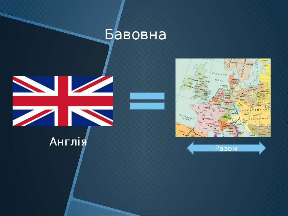 Бавовна Англія Разом