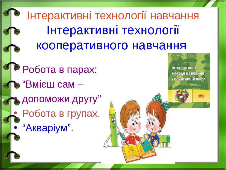 Інтерактивні технології навчання Інтерактивні технології кооперативного навча...