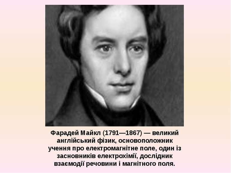 Фарадей Майкл (1791—1867) — великий англійський фізик, основоположник учення ...