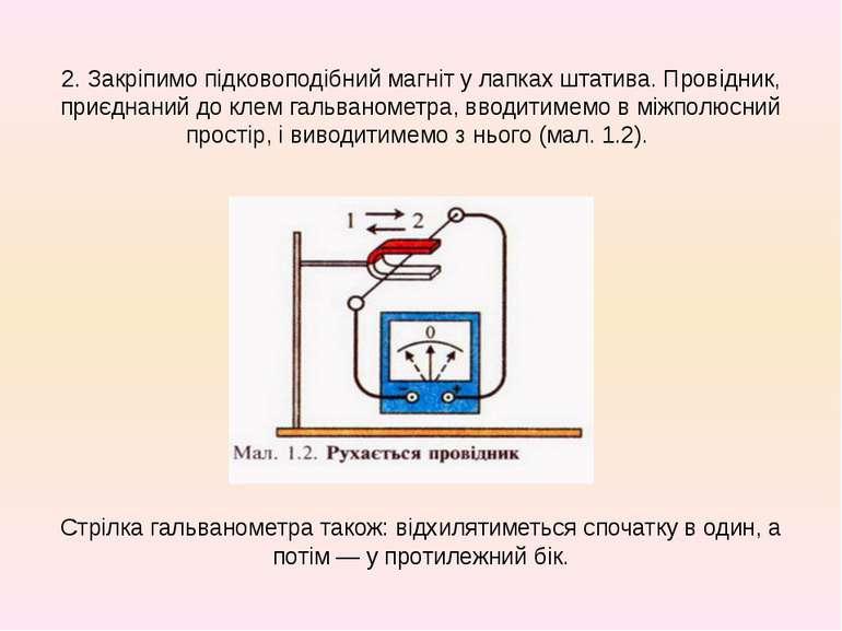 2. Закріпимо підковоподібний магніт у лапках штатива. Провідник, приєднаний д...