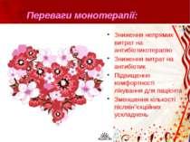 Переваги монотерапії:Зниження непрямих витрат на антибіотикотерапіюЗниження в...