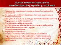 Шляхи зниження видатків на антибактеріальну терапію у стаціонаріПідвищення кв...