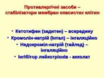 Протиалергічні засоби – стабілізатори мембран опасистих клітин Кетотифен (зад...