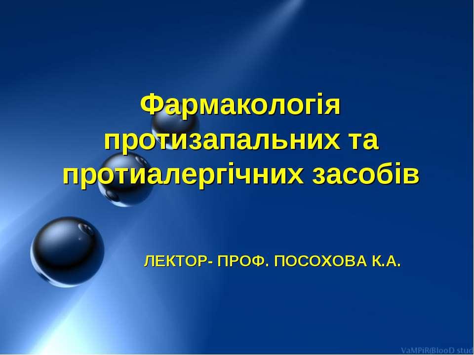 Фармакологія протизапальних та протиалергічних засобів ЛЕКТОР- ПРОФ. ПОСОХОВА...