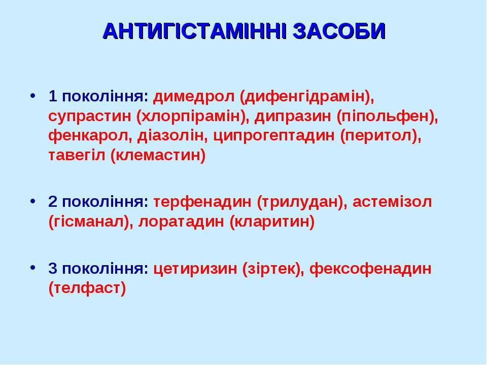 АНТИГІСТАМІННІ ЗАСОБИ 1 покоління: димедрол (дифенгідрамін), супрастин (хлорп...