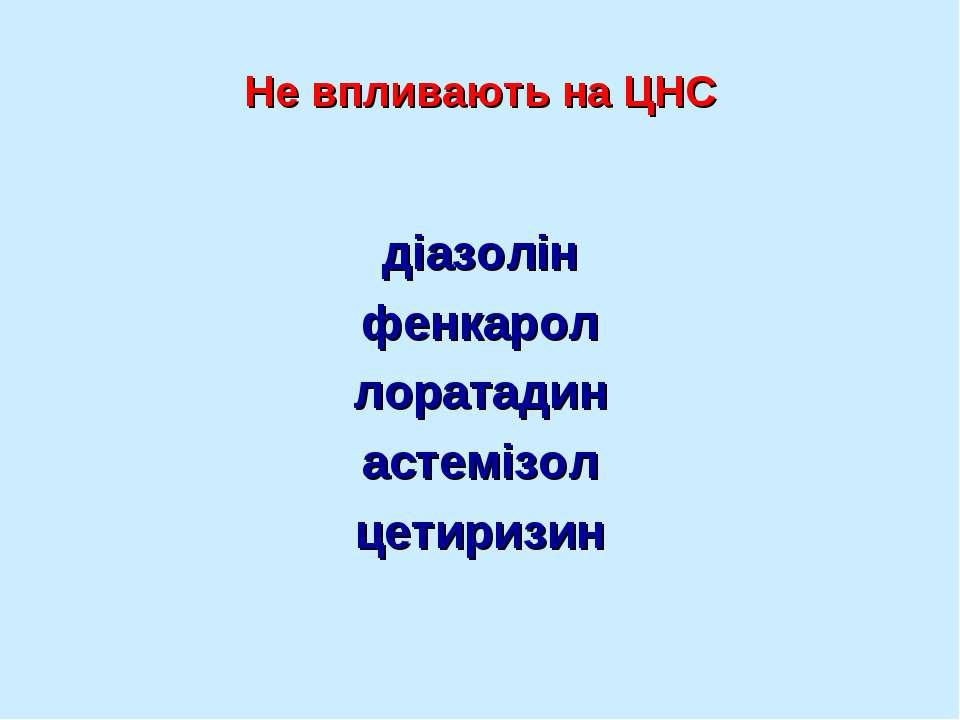 Не впливають на ЦНС діазолін фенкарол лоратадин астемізол цетиризин