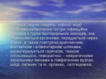 Чума (чорна смерть, чорний мор) – особливо небезпечна гостра інфекційна хворо...