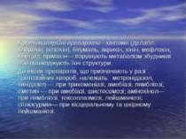 Протималярійні препарати—хінгамін (делагіл, хлорохін, резохін), бігумаль, акр...