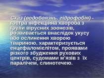 Сказ (водобоязнь, гідрофобія) - гостра інфекційна хвороба з групи вірусних зо...