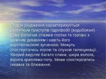 Стадія збудження характеризується розвитком приступів гідрофобії (водобоязні)...