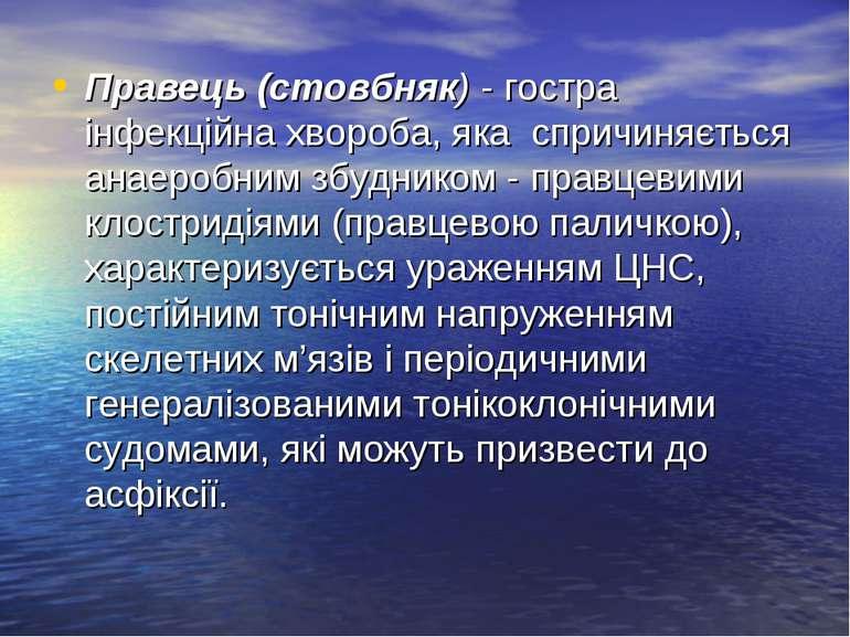 Правець (стовбняк) - гостра інфекційна хвороба, яка спричиняється анаеробним ...