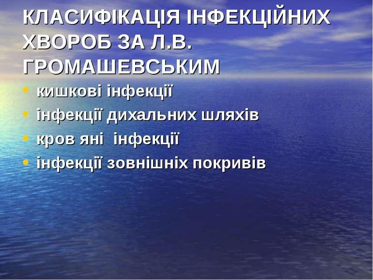 КЛАСИФІКАЦІЯ ІНФЕКЦІЙНИХ ХВОРОБ ЗА Л.В. ГРОМАШЕВСЬКИМ кишкові інфекції інфекц...