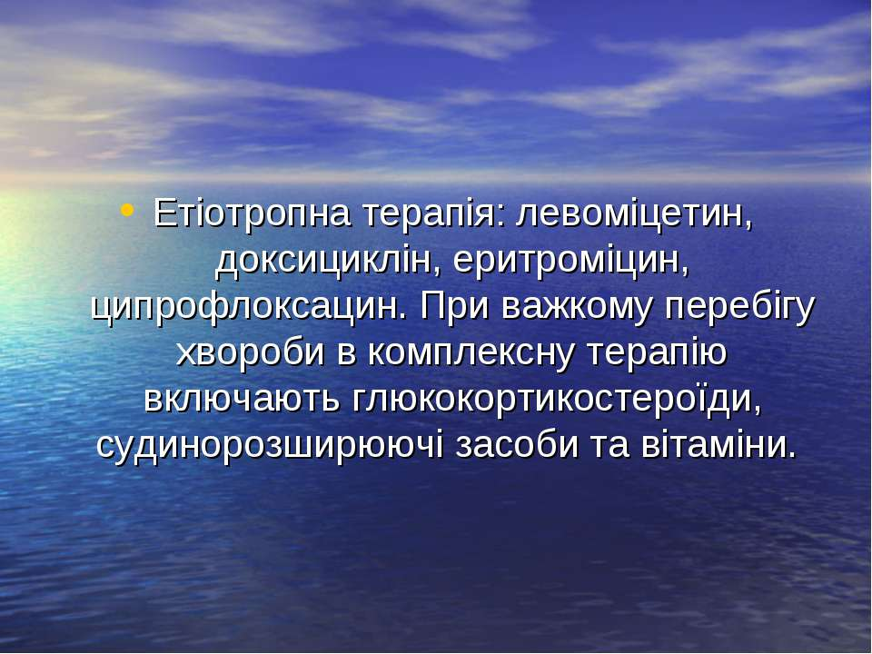 Етіотропна терапія: левоміцетин, доксициклін, еритроміцин, ципрофлоксацин. Пр...