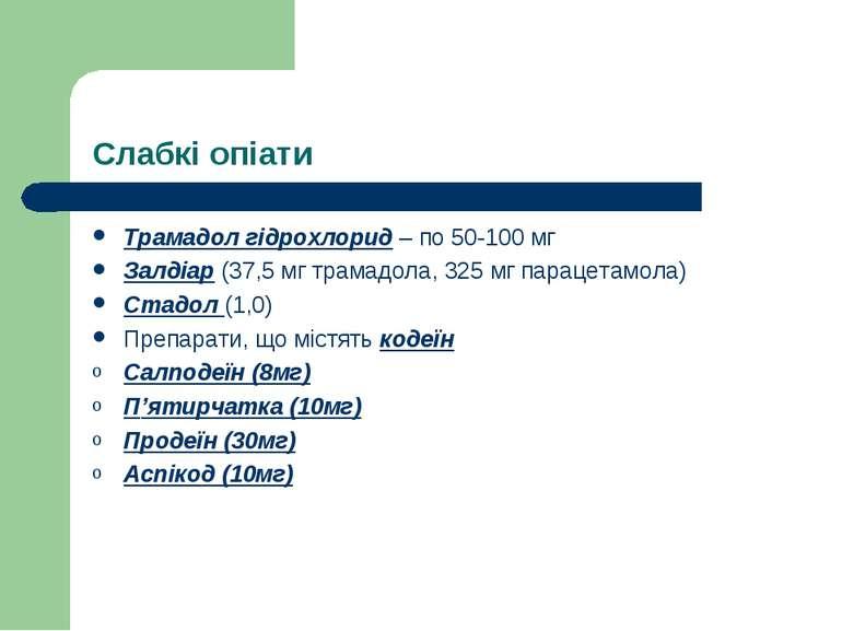 Слабкі опіати Трамадол гідрохлорид – по 50-100 мг Залдіар (37,5 мг трамадола,...