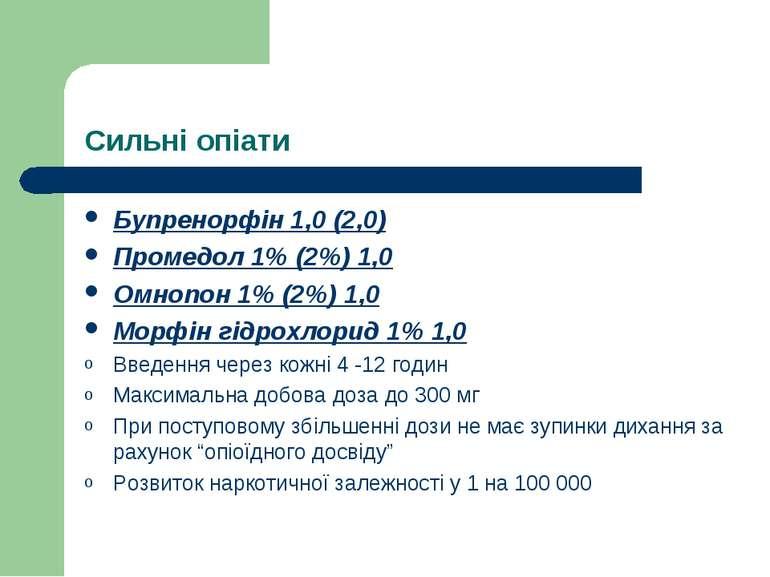 Сильні опіати Бупренорфін 1,0 (2,0) Промедол 1% (2%) 1,0 Омнопон 1% (2%) 1,0 ...