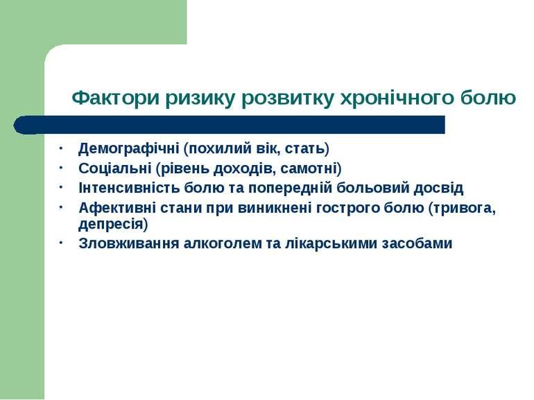 Фактори ризику розвитку хронічного болю Демографічні (похилий вік, стать) Соц...