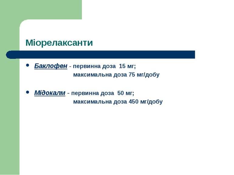 Міорелаксанти Баклофен - первинна доза 15 мг; максимальна доза 75 мг/добу Мід...