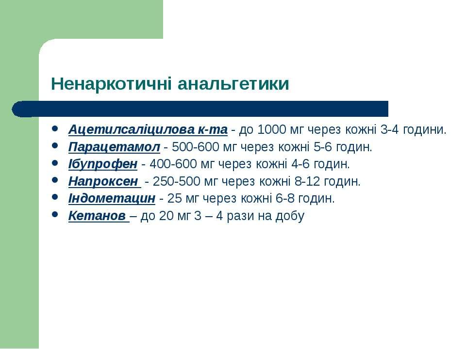 Ненаркотичні анальгетики Ацетилсаліцилова к-та - до 1000 мг через кожні 3-4 г...