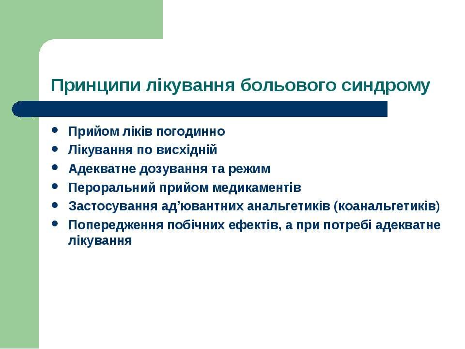 Принципи лікування больового синдрому Прийом ліків погодинно Лікування по вис...