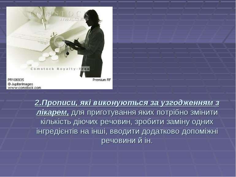 2.Прописи, які виконуються за узгодженням з лікарем, для приготування яких по...