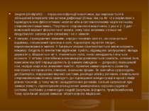 Закреп (obstipatio) — порушення функції кишечника, що виражається в збільшенн...