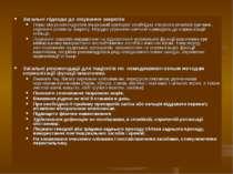 Загальні підходи до лікування закрепів Перш ніж рекомендувати лікарський преп...