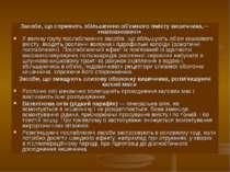 Засоби, що сприяють збільшенню об'ємного вмісту кишечника,— «наповнювачі» У в...
