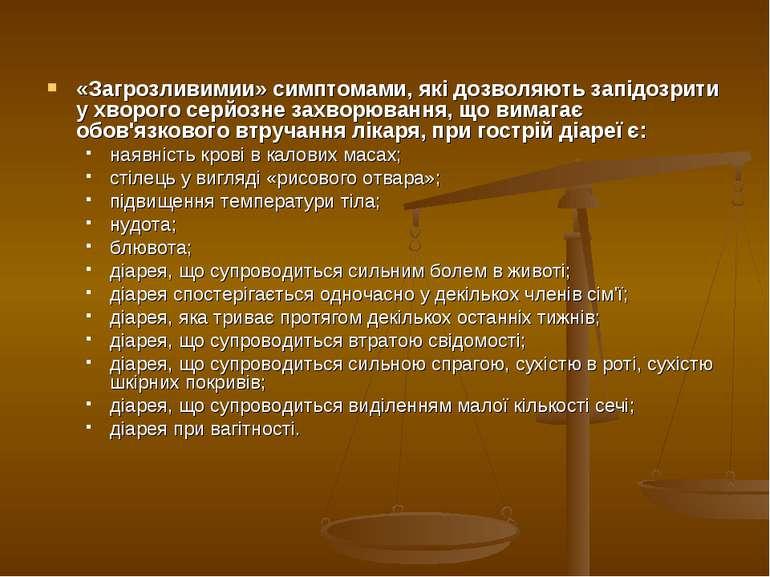 «Загрозливимии» симптомами, які дозволяють запідозрити у хворого серйозне зах...
