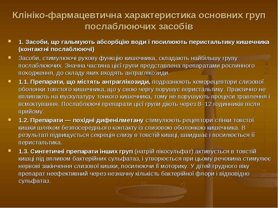 Клініко-фармацевтична характеристика основних груп послаблюючих засобів 1. За...