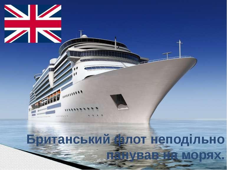 Британський флот неподільно панував на морях.