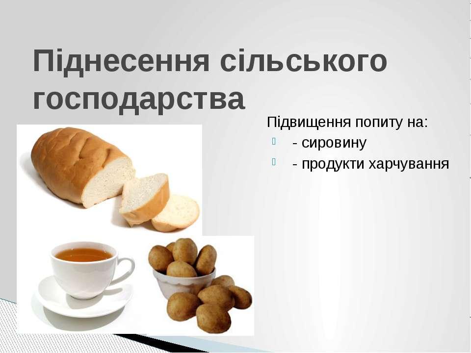 Піднесення сільського господарства Підвищення попиту на: - сировину - продукт...