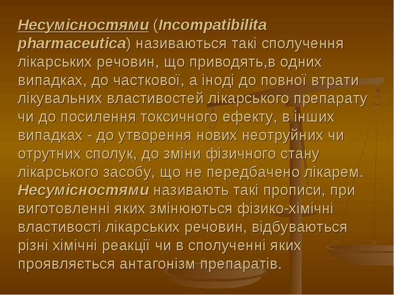 Несумісностями (Incompatibilita pharmaceutica) називаються такі сполучення лі...