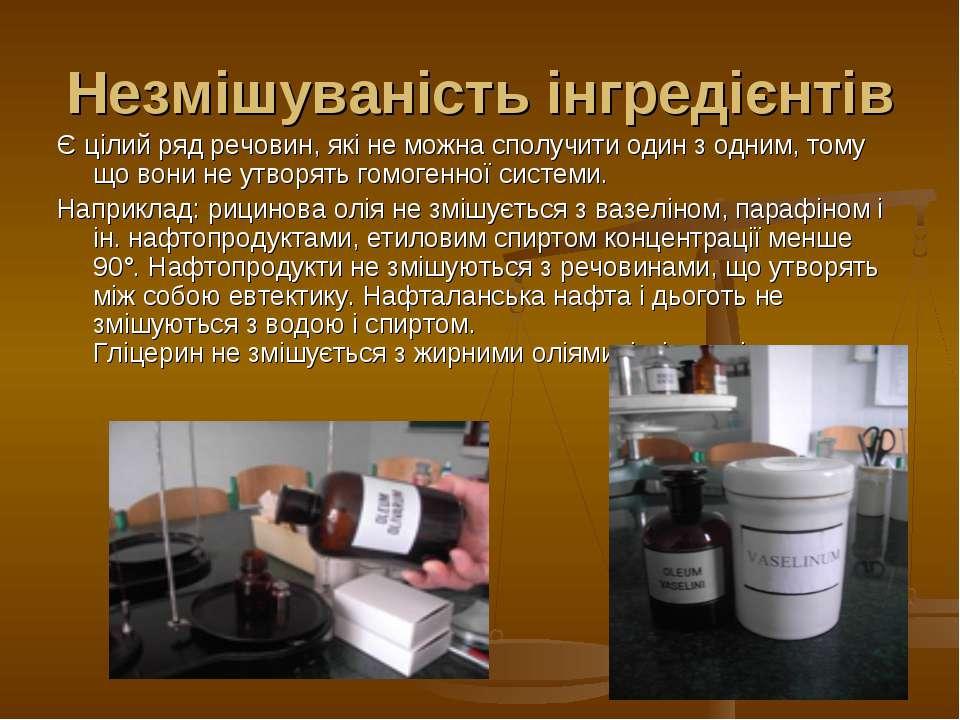 Незмішуваність інгредієнтів Є цілий ряд речовин, які не можна сполучити один ...