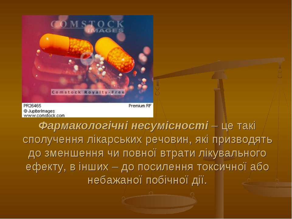 Фармакологічні несумісності – це такі сполучення лікарських речовин, які приз...