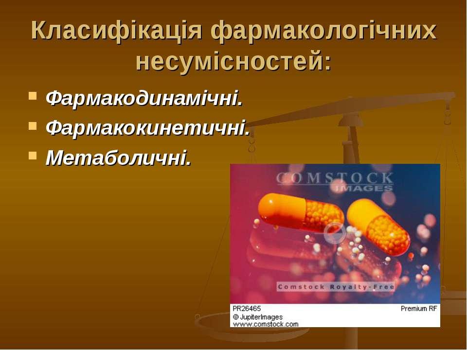 Класифікація фармакологічних несумісностей: Фармакодинамічні. Фармакокинетичн...