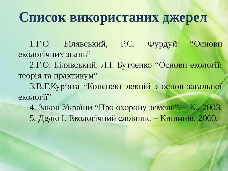 """Список використаних джерел Г.О. Білявський, Р.С. Фурдуй """"Основи екологічних з..."""