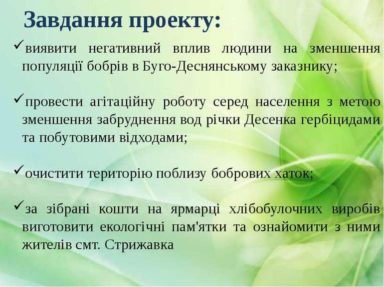 Завдання проекту: виявити негативний вплив людини на зменшення популяції бобр...