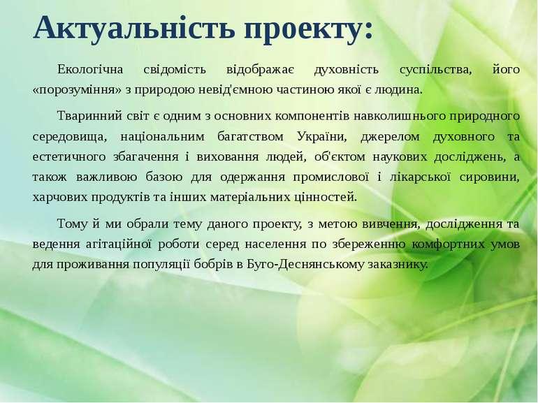 Актуальність проекту: Екологічна свідомість відображає духовність суспільства...