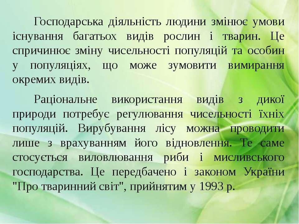 Господарська діяльність людини змінює умови існування багатьох видів рослин і...
