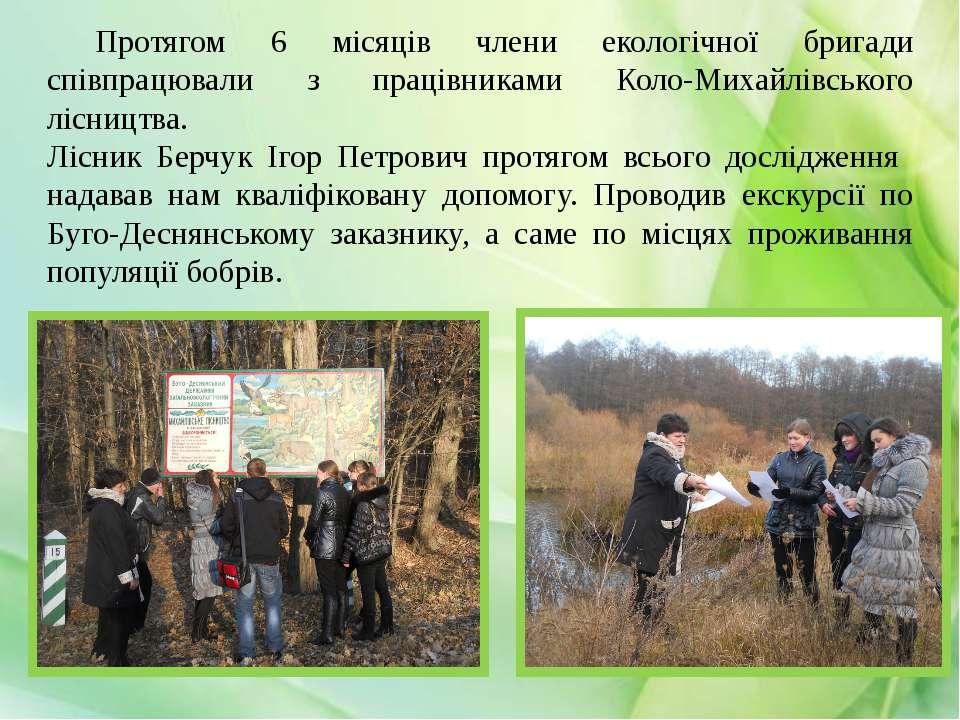 Протягом 6 місяців члени екологічної бригади співпрацювали з працівниками Кол...