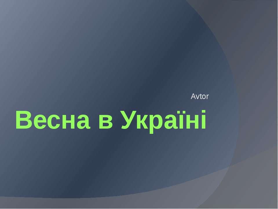 Весна в Україні Avtor
