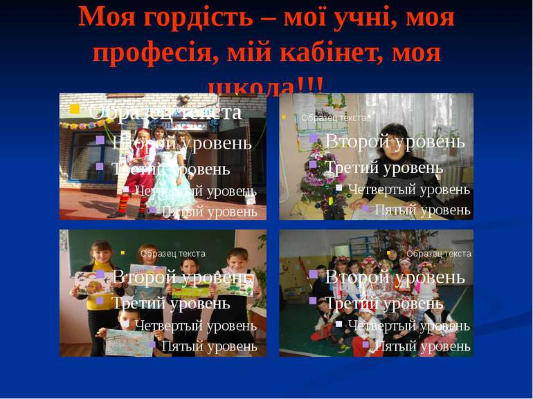 Моя гордість – мої учні, моя професія, мій кабінет, моя школа!!!